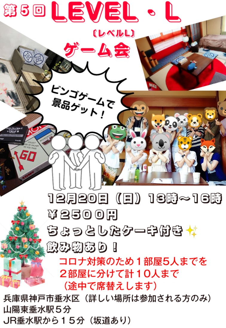 残り2人!クリスマスゲーム会!ケーキあり【神戸】