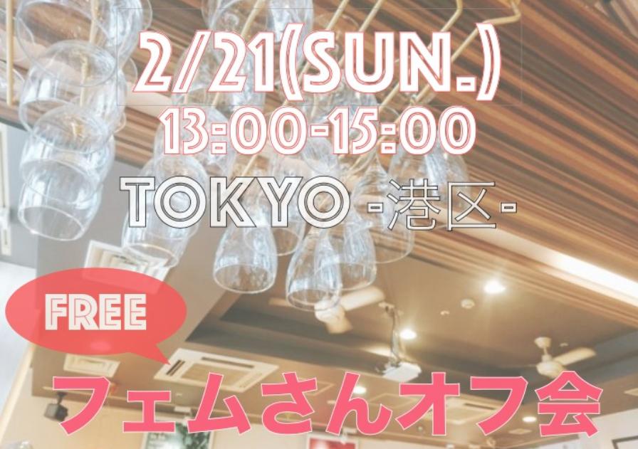 ※残り4席※【東京】2/21(日)フェムさん限定オフ