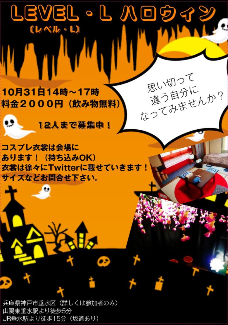 ハロウィン!みんなで仮装すれば怖くない!神戸