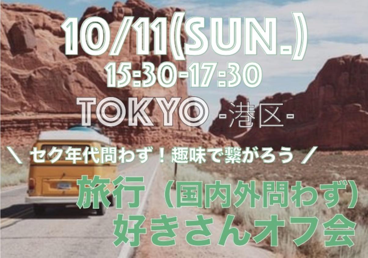 *現在9名*【東京】10/11(日)旅行好きさんオフ会