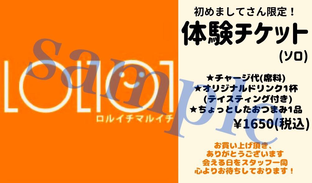 初回限定!LOL101体験チケット販売!