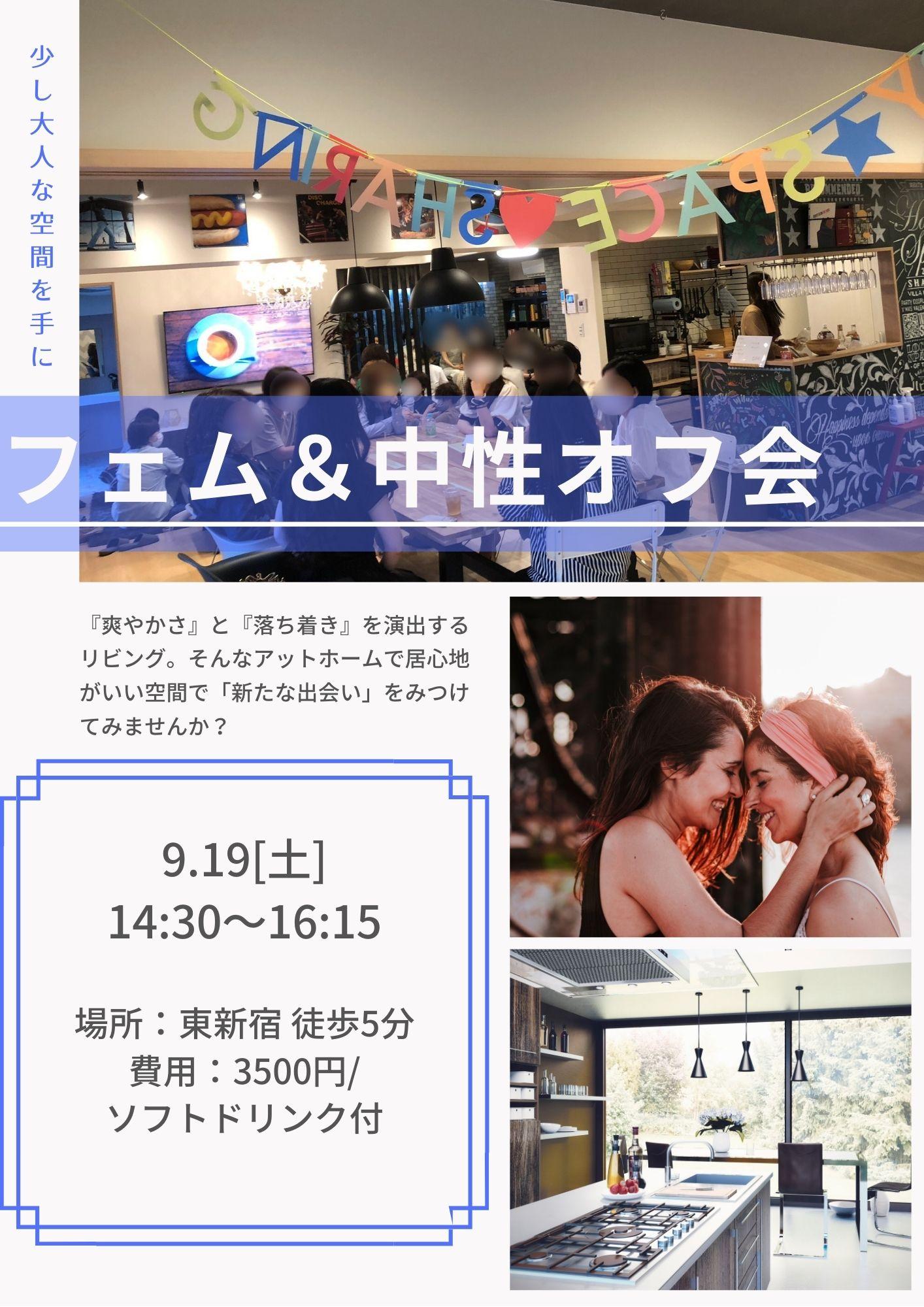 ※残3席★【中性・フェム限定】恋活オフ会!in 東新宿