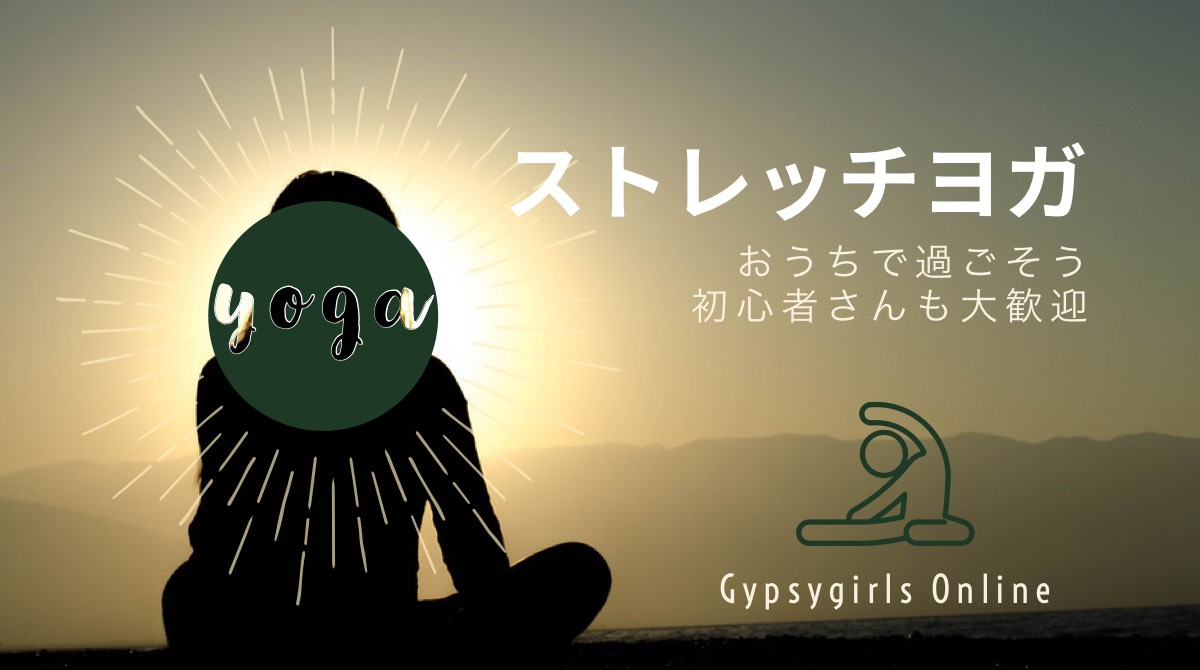 朝のストレッチヨガ&筋トレ部 Gypsygirls