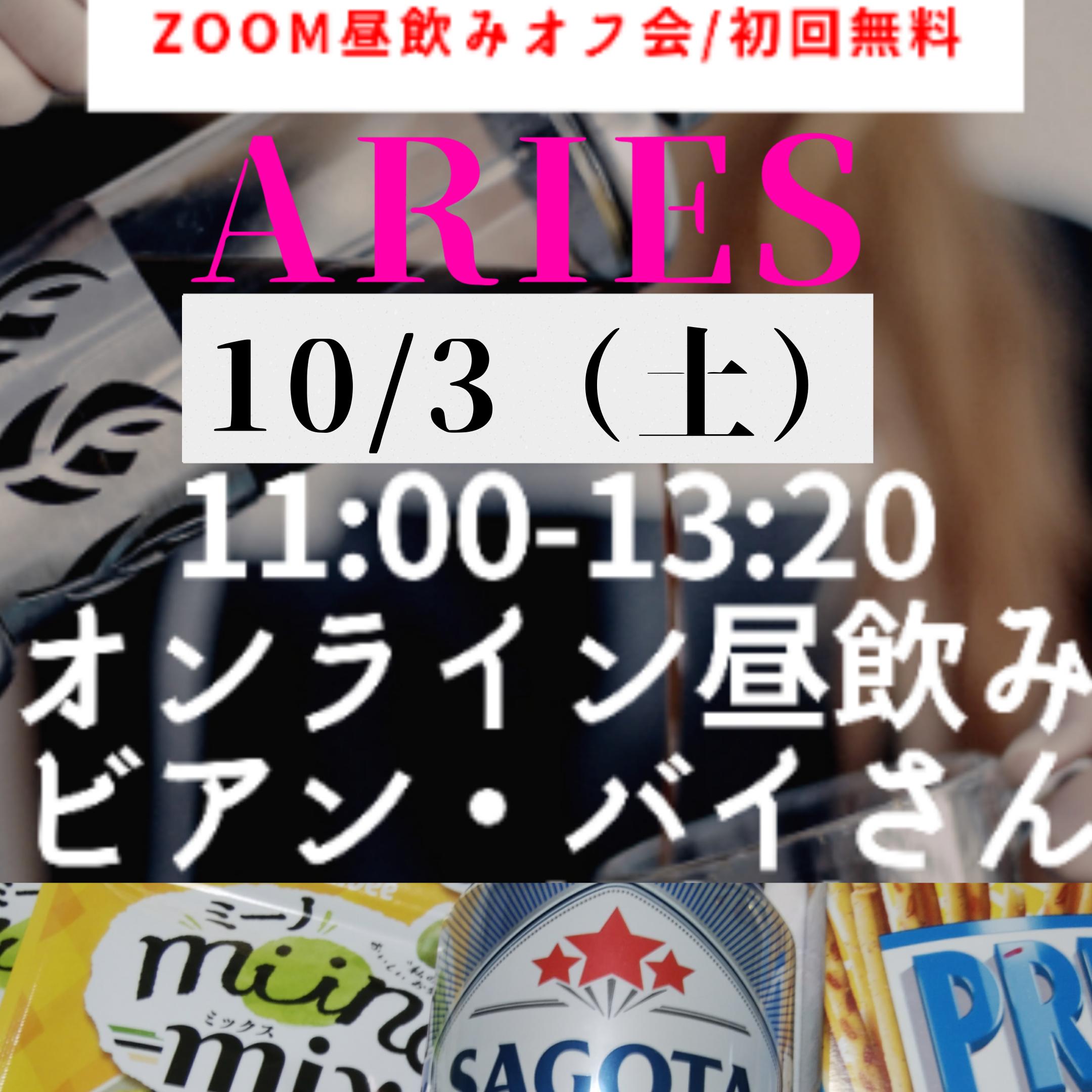 【Zoom初回無料】ARIES昼のみオフ会ノンアル可