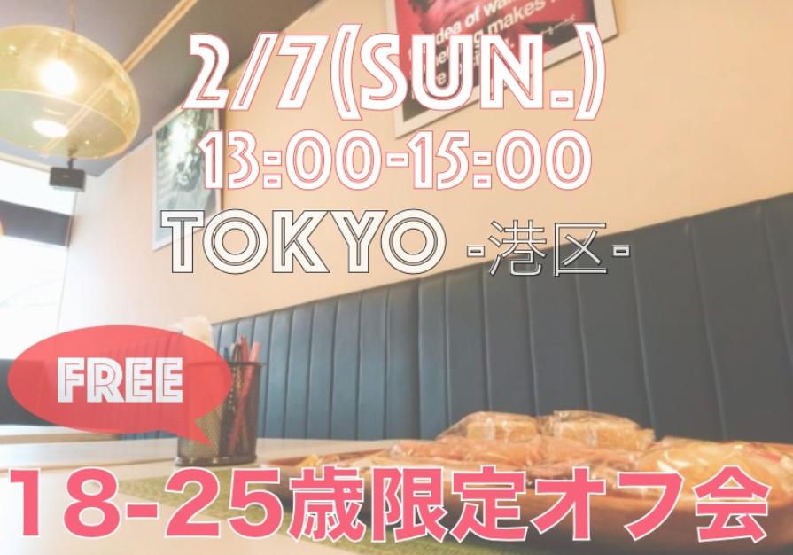 !満席!【東京】2/7(日)18-25歳さんオフ