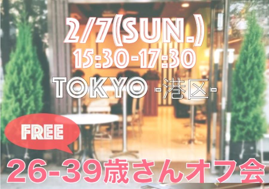 !残り2席!【東京】2/7(日)26-39歳限定オフ