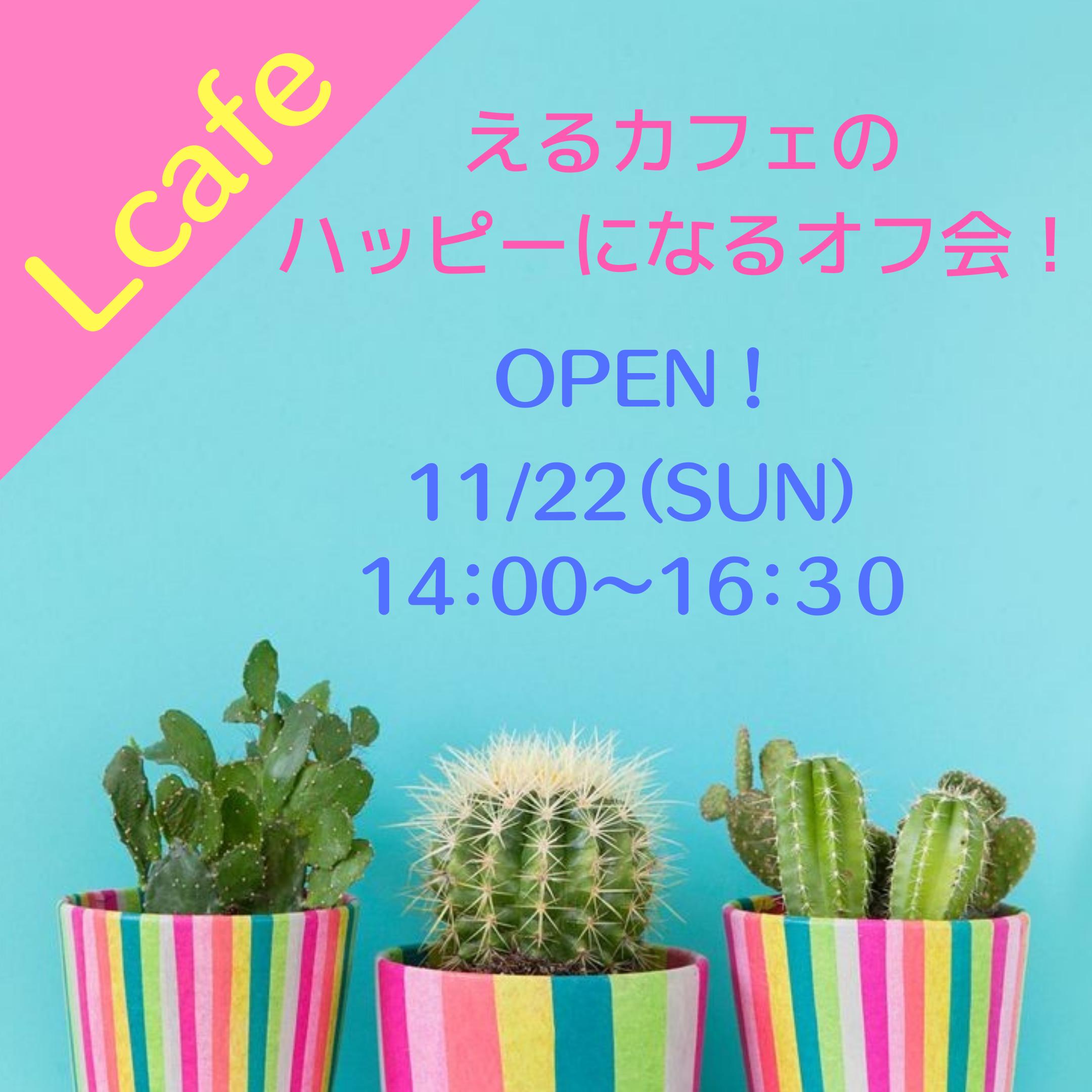 残り1名!【大阪】完全貸切!新感覚Lカフェ♪