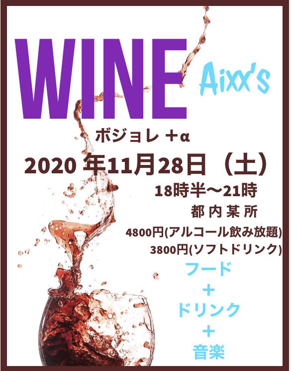 第2回Aixx's 今年のボジョレワインを囲む会