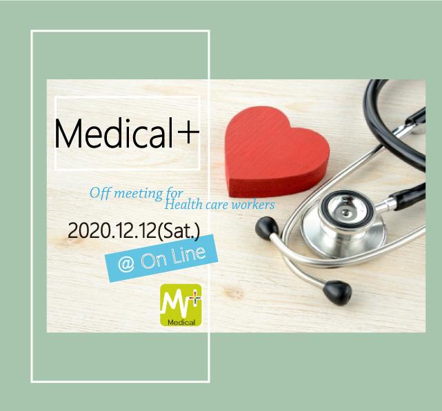 【オンライン】12/12(土)Medical+オンライン02