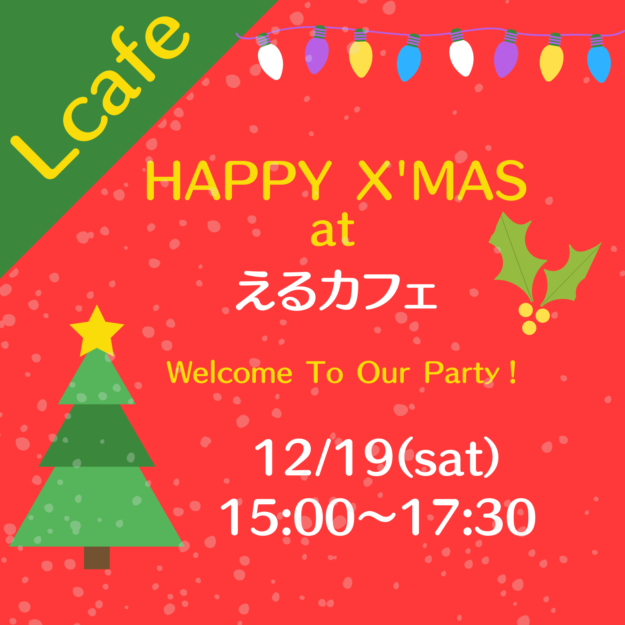 えるカフェ【大阪】クリスマスオフ会