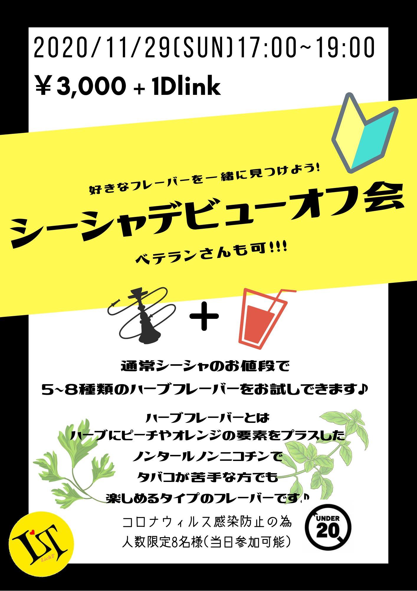 【大阪ミナミ】シーシャデビューオフ会