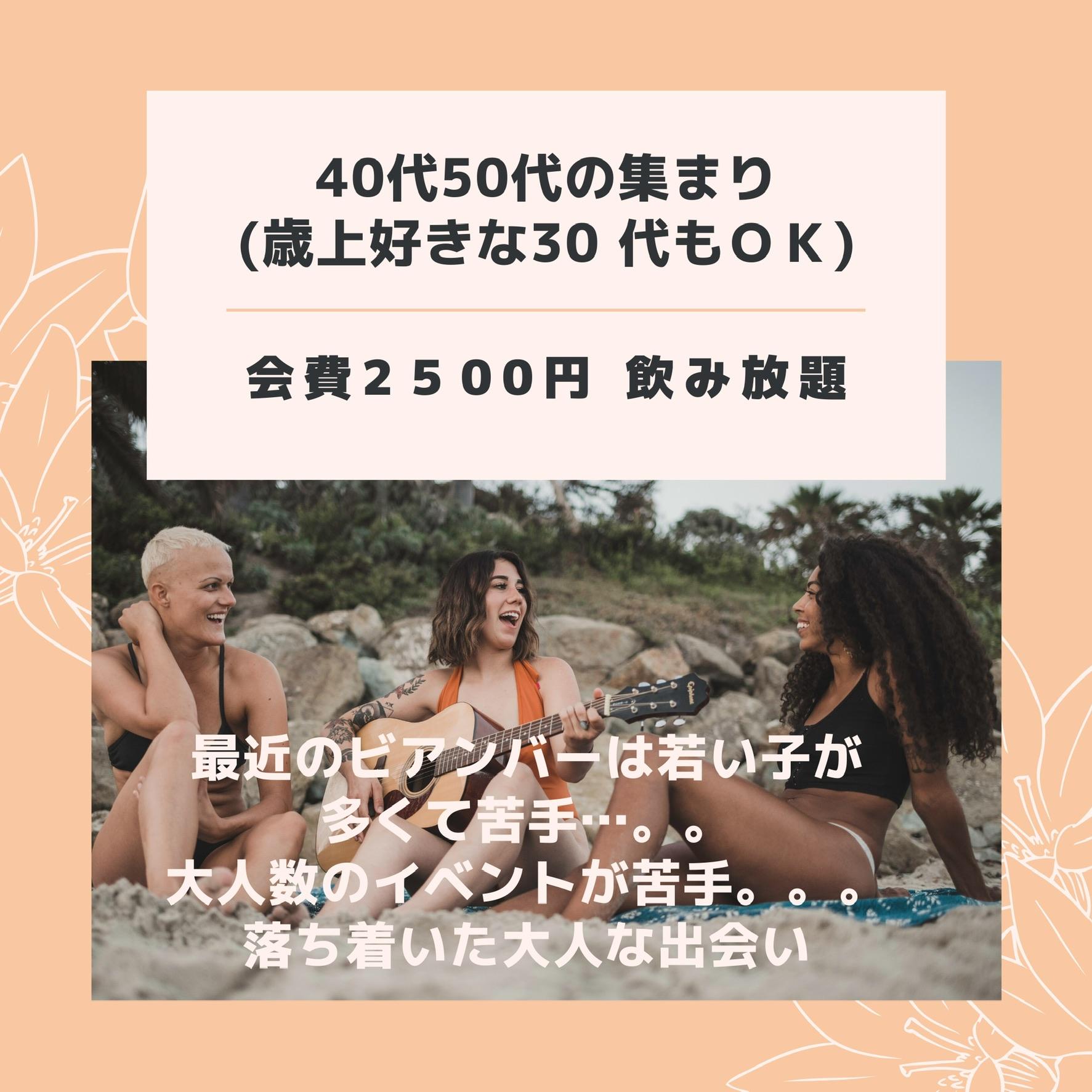 【大阪】40代50代少人数出会いオフ会