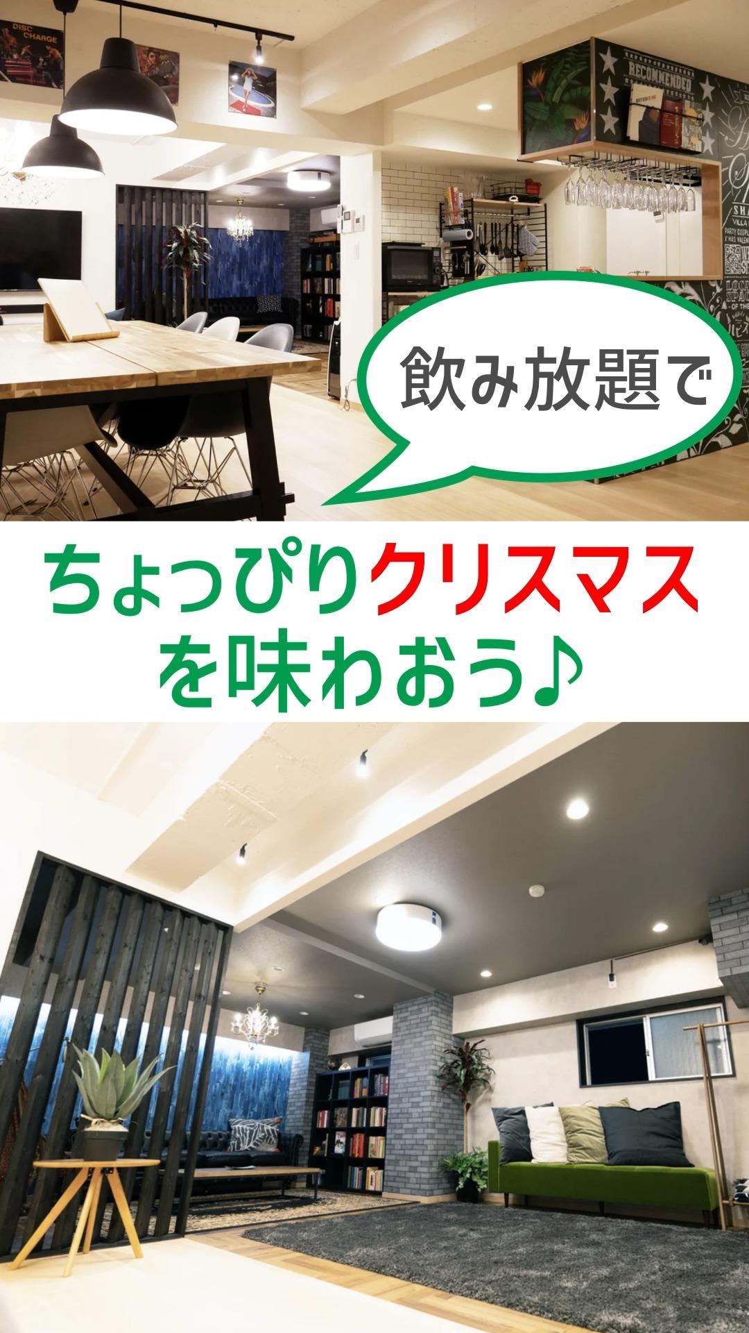 【新宿】プチクリスマスオフ会