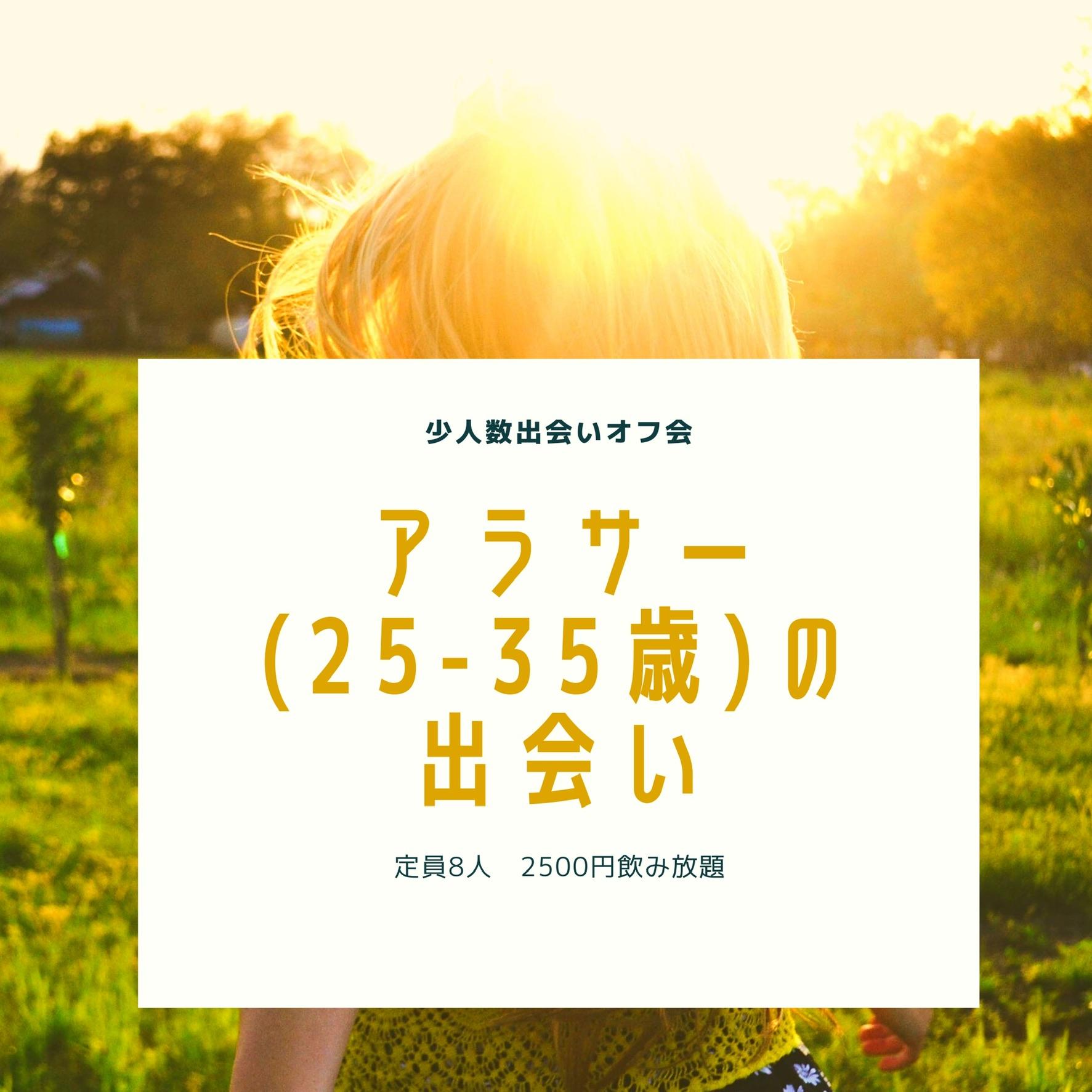 【大阪】X'mas前アラサー少人数出会いオフ会