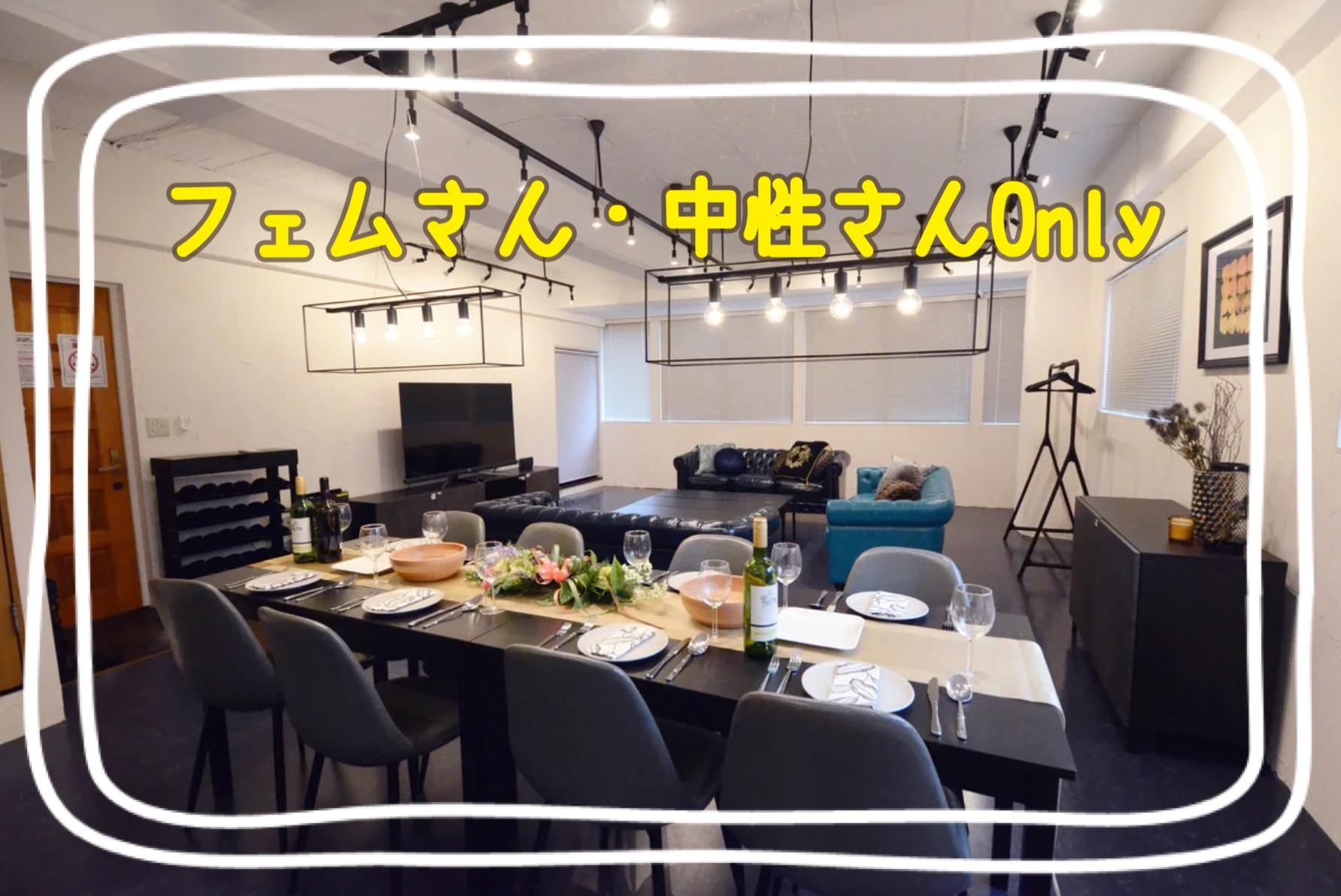 【六本木】フェムさん・中性さん限定恋活オフ会