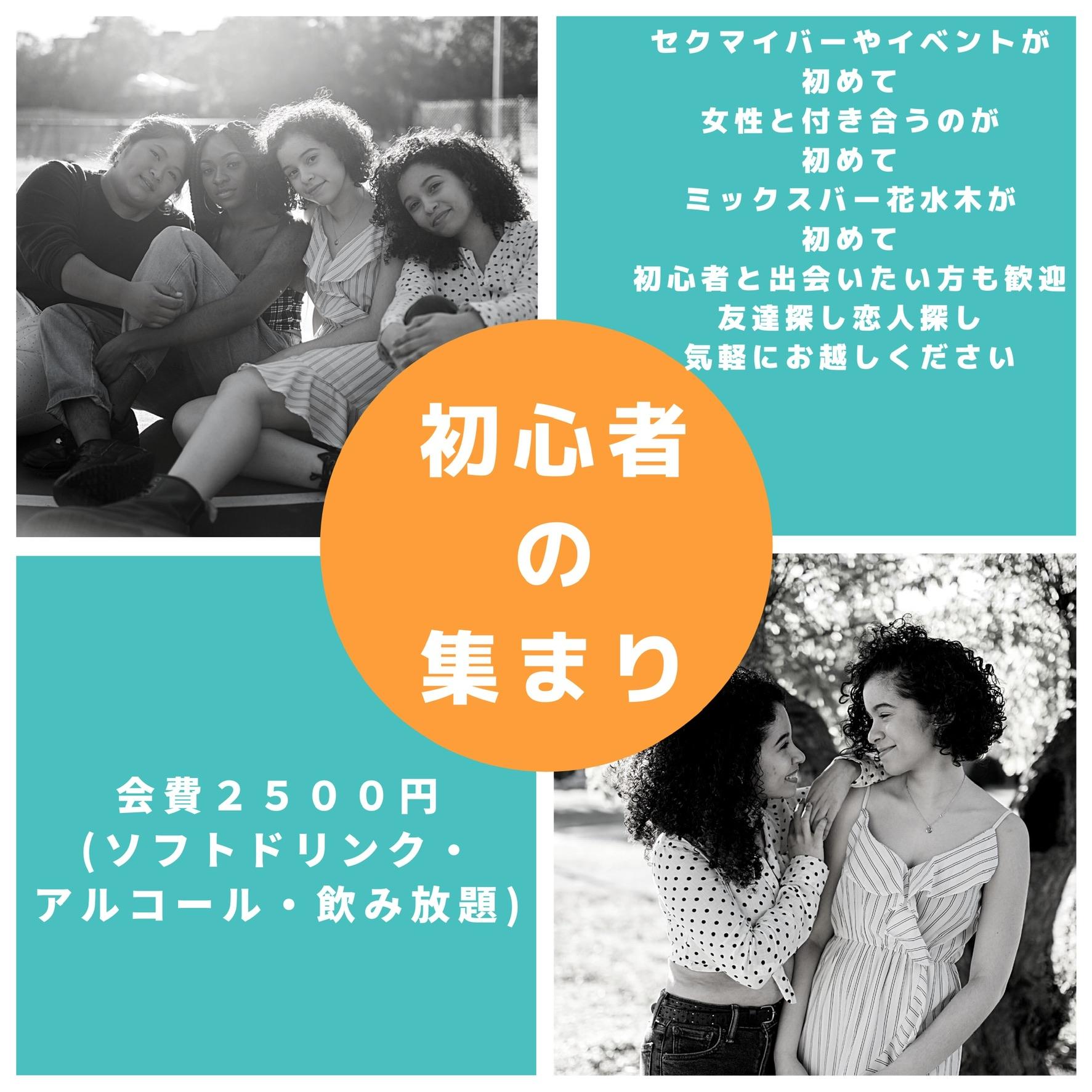 【大阪】初心者の出会いオフ会