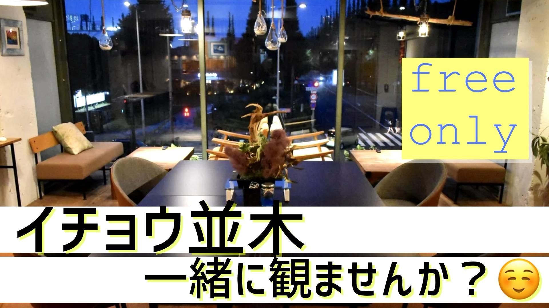 残2名【青山】フリーのフェムさん・中性さんcome on