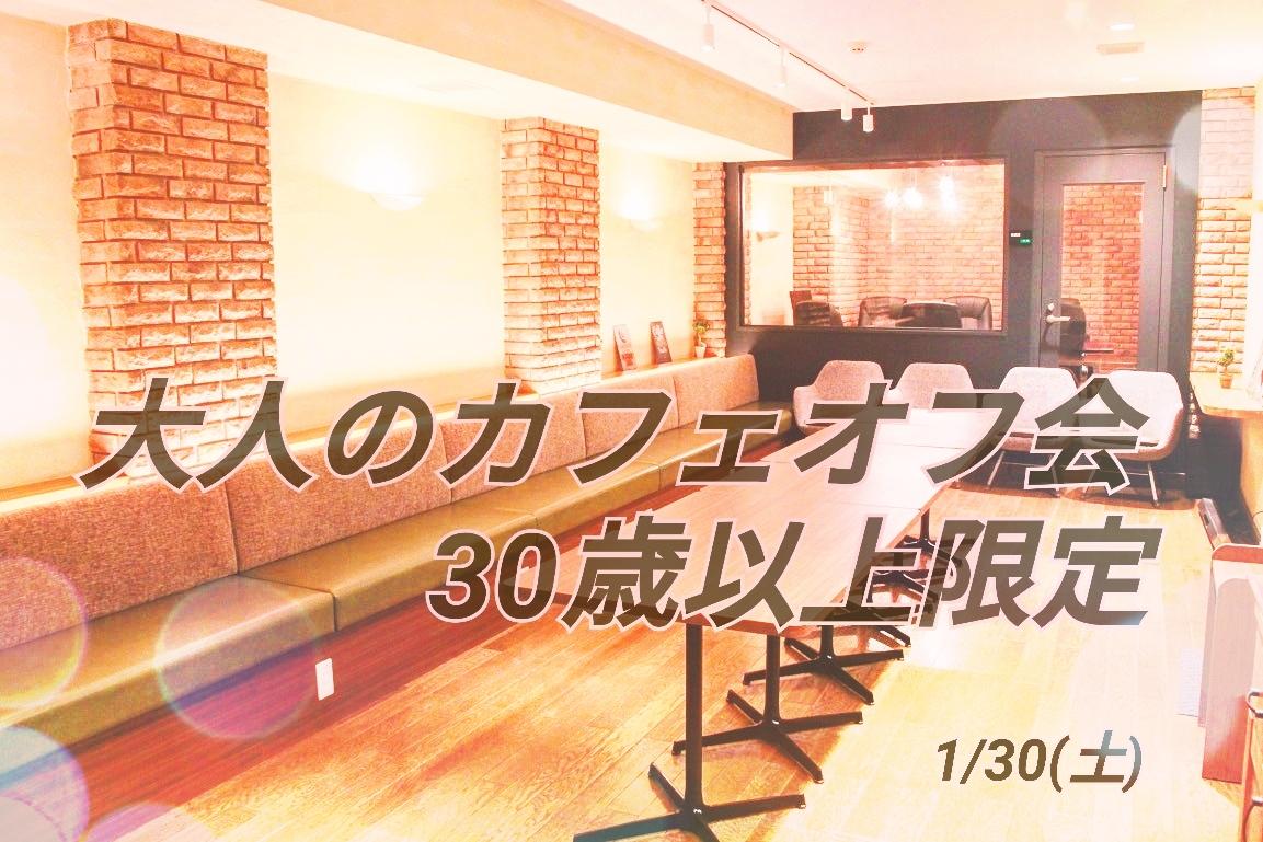 ※満席※【新橋】大人のカフェオフ会(30歳以上限定)