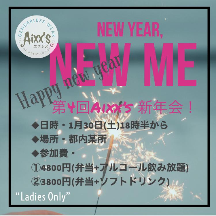 第4回Aixx's 新年会+α