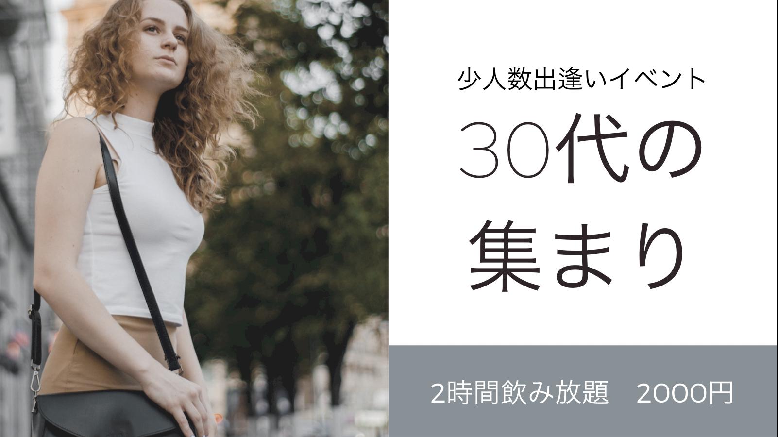 【大阪】30代の少人数出会いオフ会