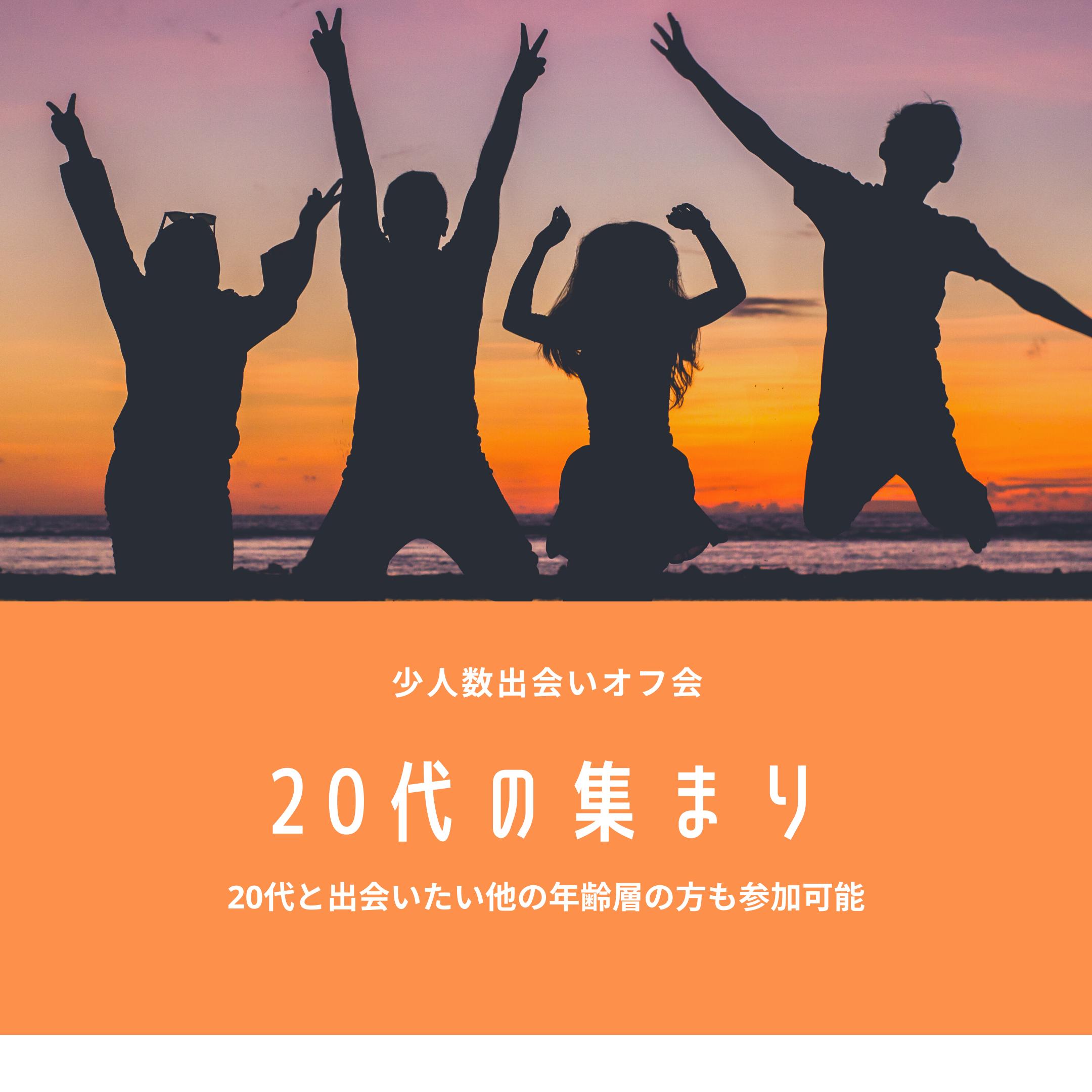 【大阪】20代の少人数出会いオフ会