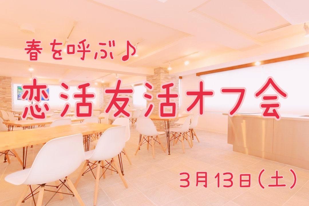 ※残り1席※【千代田区エリア】春を呼ぶ♪恋活友活オフ会❤
