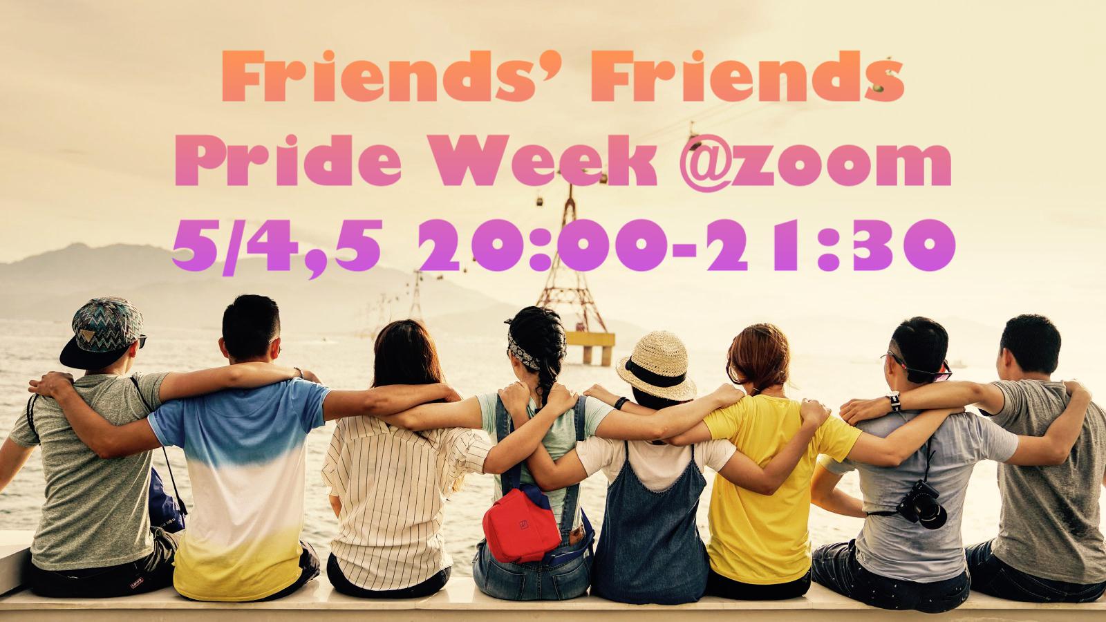 Friends's Friends TRP@zoom