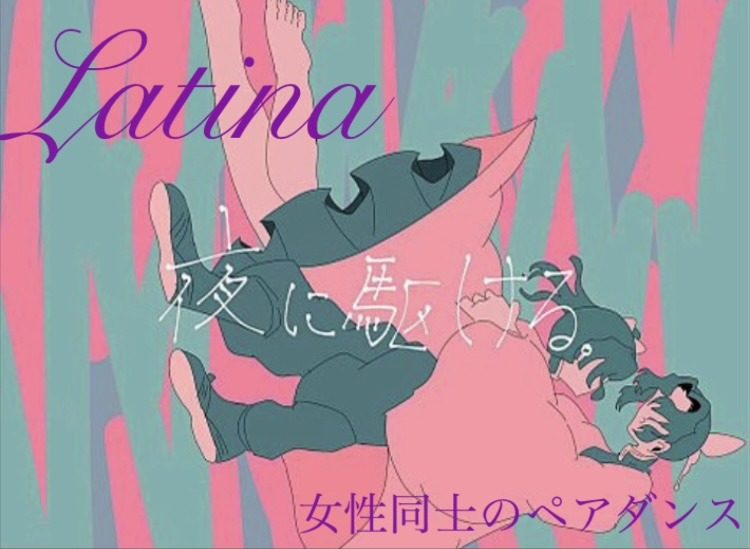 【6/12募開始】女性同士のペアダンスオフ会♪初心者大歓迎🔰