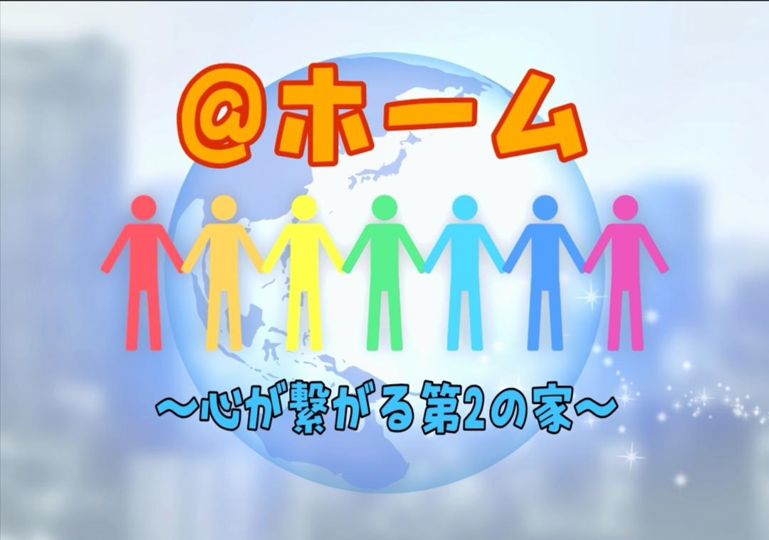 ※残6名☆8人限定‼️【新宿】6/17 アットホームなゆるっ