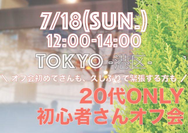 ※残り2席※【東京】7/18(日)20代only初心者オフ