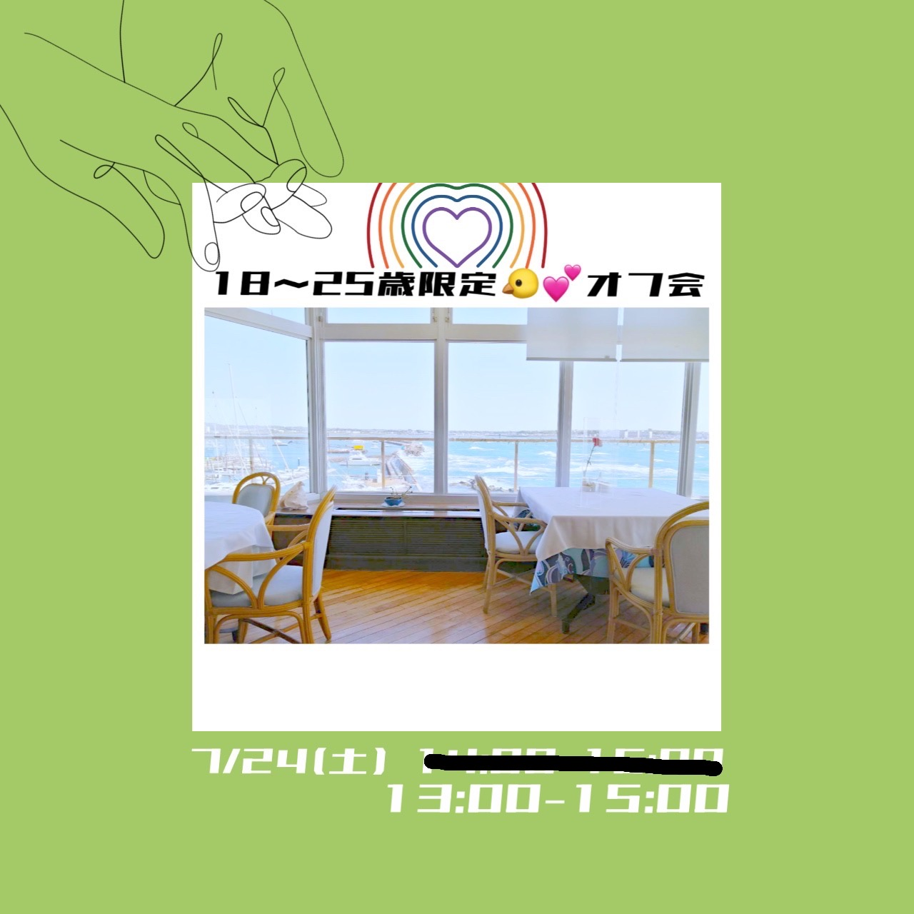 【湘南🏝江ノ島近辺】18〜25歳限定🐥💕オフ会