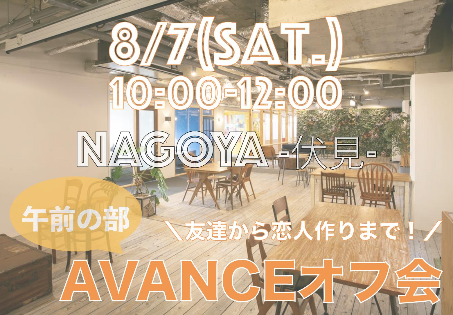 現在11席【名古屋】8/7(土)午前:AVANCEオフ会
