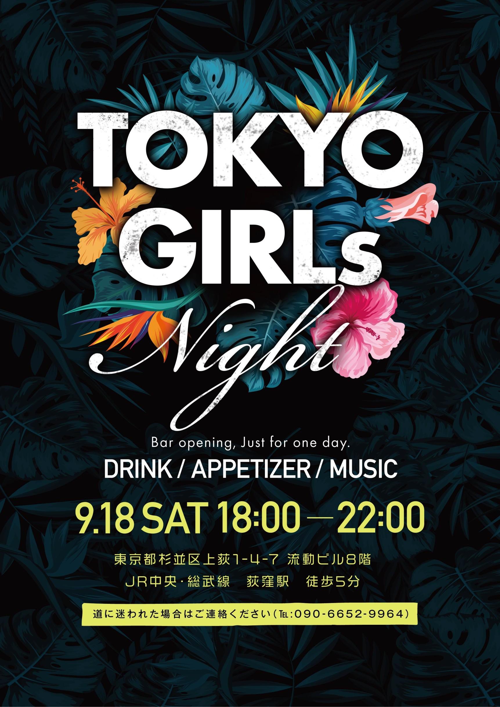 【東京】TOKYO GIRLs NIGHT vol.01