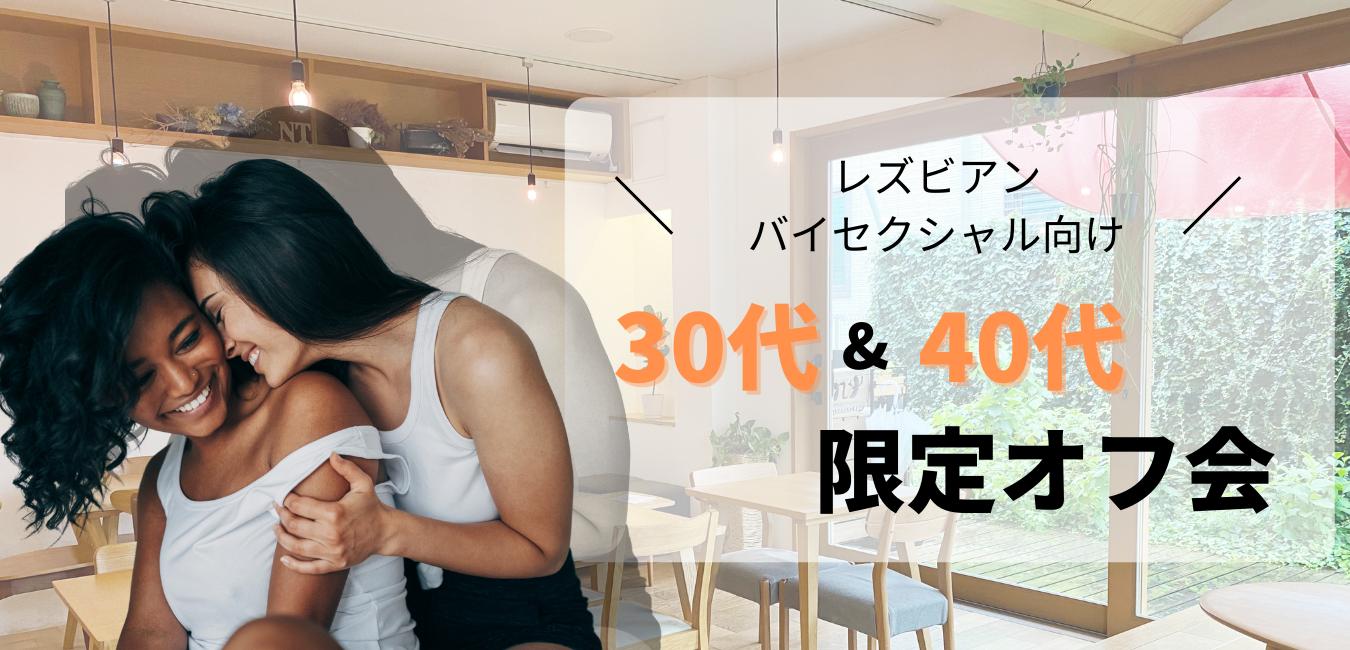 【早割&紹介割あり】30代&40代限定オフ会