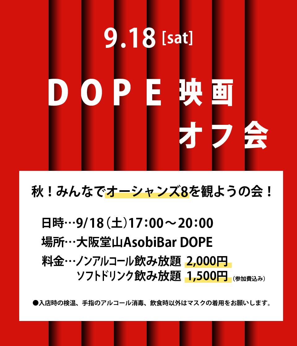 【大阪】9/18(土)17時〜『映画鑑賞オフ会』