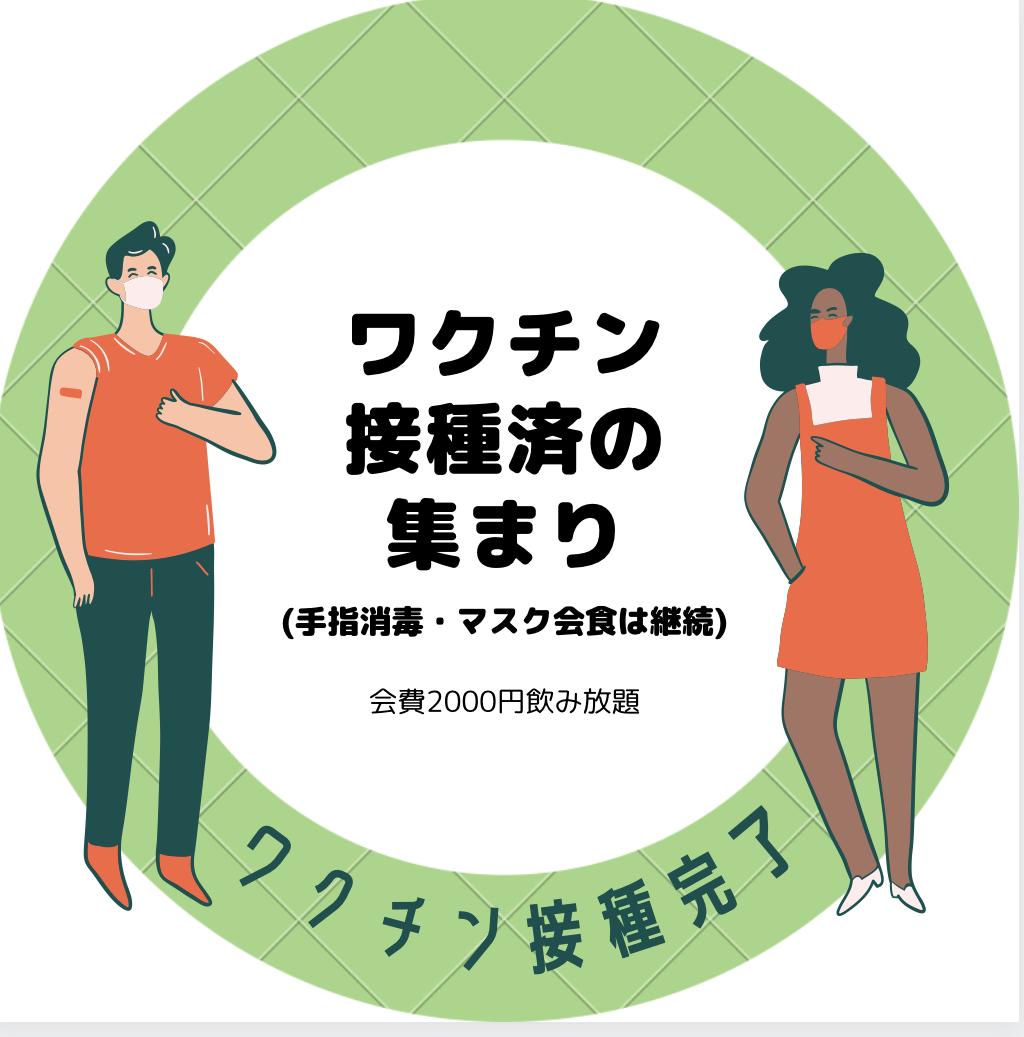 【大阪】ワクチン接種済の集まり