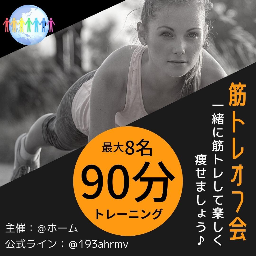 【6名限定】10/20 筋トレオフ会✨